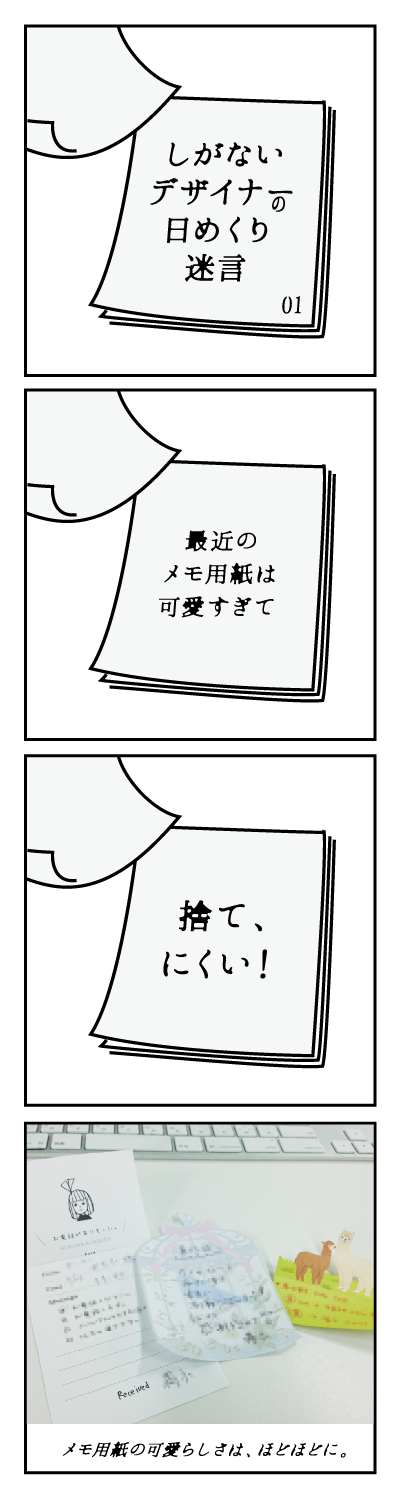 himekuri_01-01